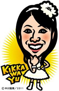 kiikawa_y110128.jpg