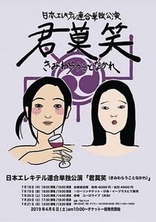 kimiwarau190718-21.jpg