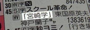 kitsuneme091213.jpg