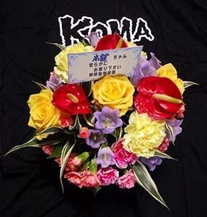 komaflower171125.jpg
