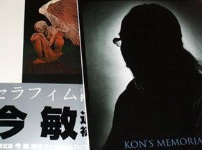 kon_s110119.jpg
