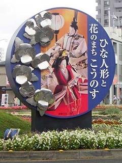 kounosu2109172.jpg