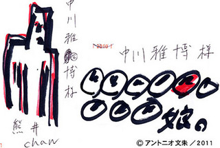 kumaichan110406.jpg