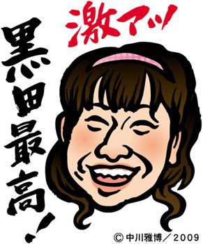 kuroda_fax091205.jpg