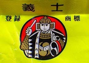 kuzu2005081.jpg