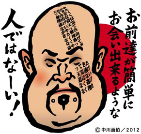 l_tensai120417.jpg
