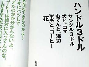 machida130608.jpg