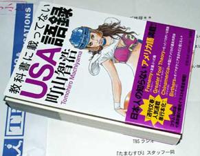 machiyama121013.jpg