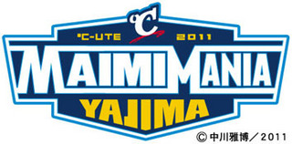 maimimania110516.jpg