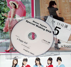 making_dvd111119.jpg