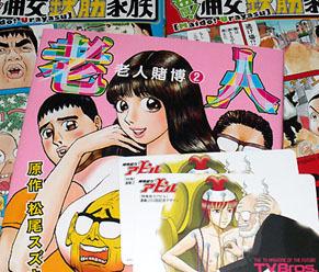 manga111214.jpg
