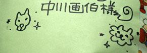 mashijun100928.jpg