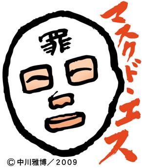 maskdos091116.jpg