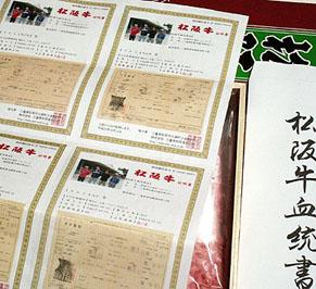 matsusaka0906192.jpg