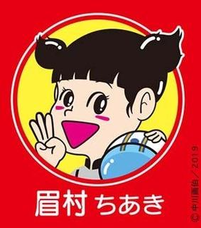 mayumura_190713.jpg