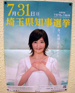 minamisawa110731.jpg