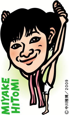 miyake_h091112.jpg
