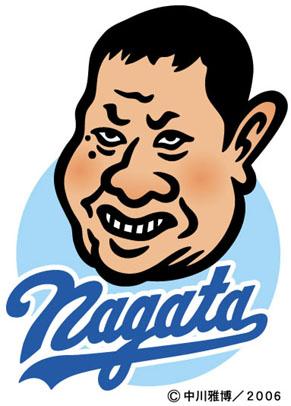 nagata060807.jpg