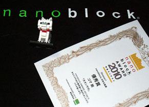 nanodayo101226.jpg
