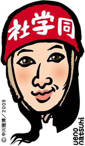 natsuhi_u091117.jpg