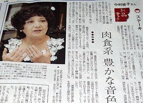 nikushoku110124.jpg