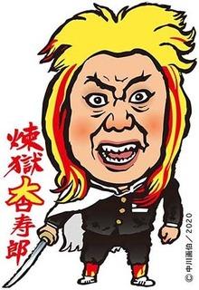 okabe_rengoku201231.jpg