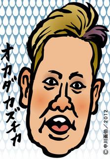 okada120131.jpg