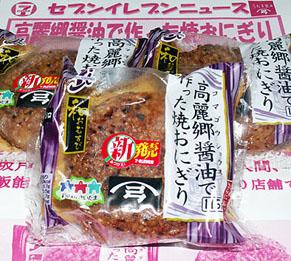 onigiri090227.jpg