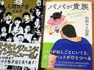 papakizoku201024.jpg