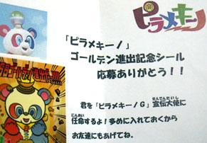 pirameki_g100409.jpg