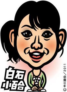s_sayuri111203.jpg
