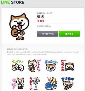 s_shiba140818.jpg