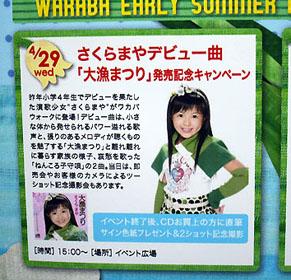 sakura_0904290.jpg