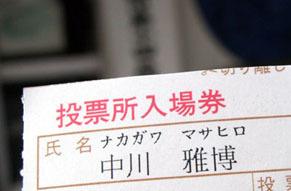 senkyo110410.jpg
