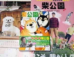 shibakouen190831.jpg