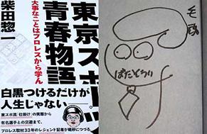 shibaso160429.jpg