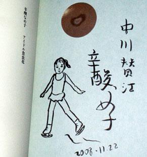 shinsan0811223.jpg