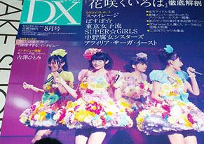 shinsengumi110707.jpg