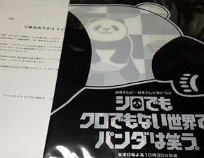 shirokurofile200313.jpg
