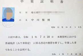 sotsugyou190718.jpg