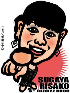sugaya_r110317.jpg