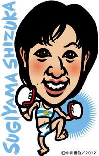 sugiyama121116.jpg
