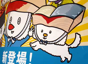 sushinu150814.jpg