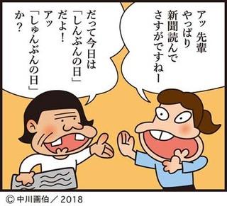 suzukuji180321.jpg
