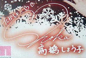 takahashi1612133.jpg
