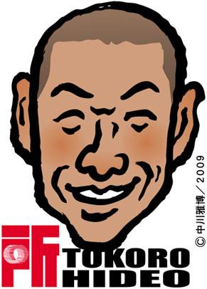 tokoro_090526.jpg