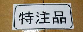 tokuchuu130719.jpg