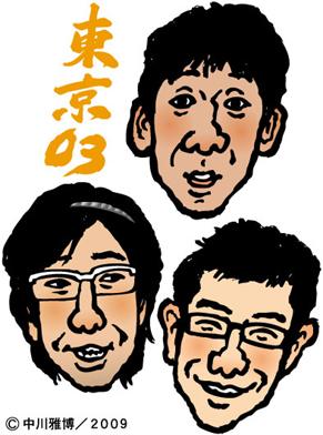 tokyo03_koc090923.jpg