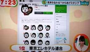 tokyo140920.jpg