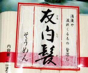 tomoshira100901.jpg